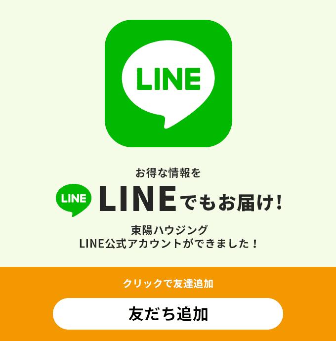 LINEの友だちを追加
